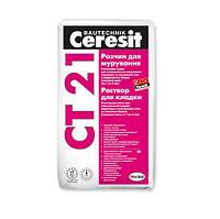 СТ - 21 (Зима) (25кг) смесь для кл.блоков (Ceresit) (48меш./в пал.)