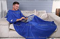 Плед флисовый с рукавами 200х150см Синий
