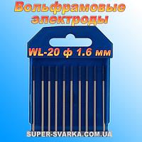 Вольфрамовые электроды WL 20 ф 1,6