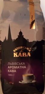 Кофе в зернах  Віденська кава Ароматна, 1 кг
