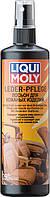 Пена для очистки обивки Liqui Moly Polster-Schaum-Reiniger 300мл