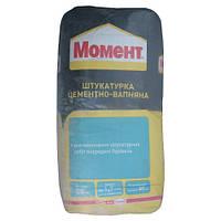 Момент Штукатурка цементная-известковая 25 кг (54меш/пал)