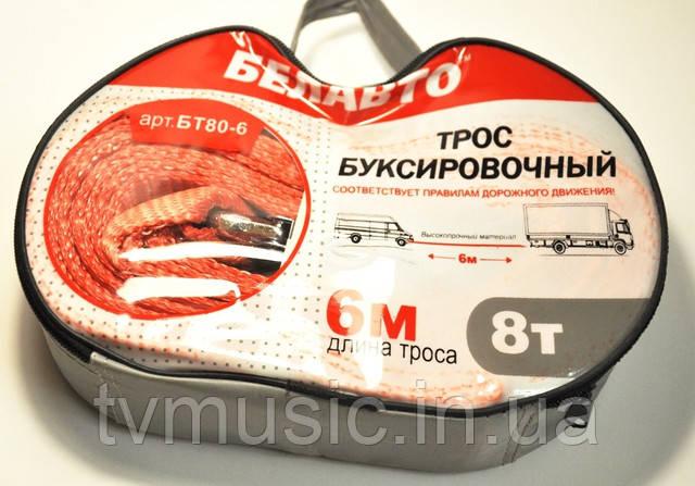 Трос буксировочный Белавто БТ 80-6