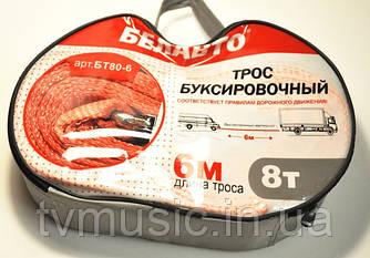 Трос буксировочный Белавто БТ80-6