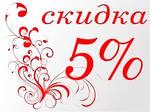 АКЦИЯ!!! До 31.10.16 скидка 5%