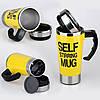 Термокружка мешалка. Чашка миксер Self Mixing Mug Cup, фото 2