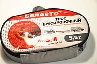 Трос буксировочный Белавто БТ55-5