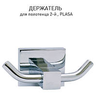 Держатель д/полотенца 2-й, PLASA (крючек, хром)