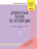 ЗНО 2017 | Українська мова та літ-ра. Завдання в тестовій формі | Авраменко (), Киев