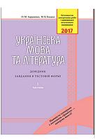 ЗНО 2017 | Українська мова та літ-ра. Довідник. | Авраменко