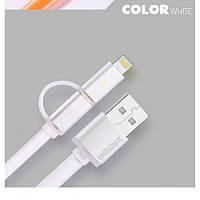 USB Кабель Remax Aurora 2 в 1 Micro USB+Lightning, белый