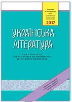 ЗНО 2017 | Українська література. Хрестоматія | Авраменко
