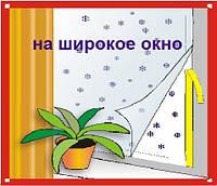 """Теплосберегающая пленка-экран для утепления окон """"Эко-терм"""". Комплект №12 """"Широкое окно - М"""""""