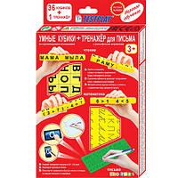 Набор умных кубиков с тренажером для письма