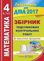 Збірник підсумкових контрольних робіт з математики. 4 клас. СХВАЛЕНО!