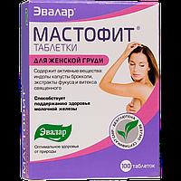 Мастофит Эвалар 100табл