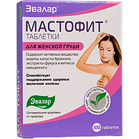 Мастофит Евалар 100табл
