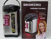 Чайник-термос 4,8л Термопот Redmond GF48, термопоты бытовые