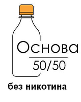 Основа для самозамеса Inawera PG 50% / VG 50% 100 мл (0 мг/мл)