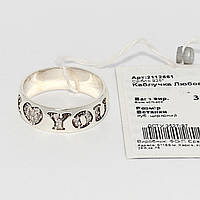 Серебряное обручальное кольцо 2112661