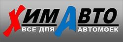 ХимАвто - всё для автомоек и клининга
