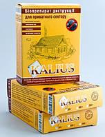 Биопрепарат Kalius бактерии для выгребных ям 200 грамм Харьков