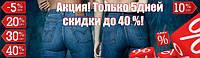 Скидки на джинсы 40% !!!