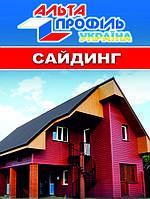 Сайдинг Альта Профіль (Україна)