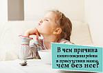 В чем причина плохого поведения ребенка в присутствие мамы, чем без нее?