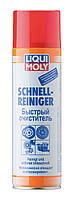 Быстрый очиститель Liqui Moly Schnell-Reiniger 500мл