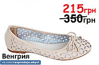 Балетки летние женские Венгрия бежевые удобные модель 2016. Лови момент