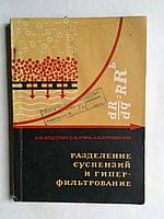 """И.Федоткин """"Разделение суспензий и гиперфильтрование"""""""