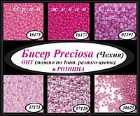 Бисер Preciosa Чехия 50 г, 10/0, розовый