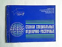 """Каталог """"Станки специальные отделочно-расточные"""" 1983 год. Одесса"""