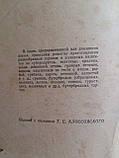 """Е.Кульзова-Гавличек """"Паштеты и бутерброды"""". 1968 год., фото 2"""