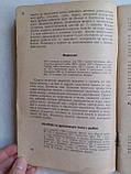 """Е.Кульзова-Гавличек """"Паштеты и бутерброды"""". 1968 год., фото 4"""