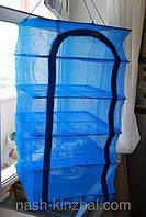 Сушилка для рыбы Синяя, грибов, сухофруктов, защитит от насекомых, на 5 полочек 40*40*100, рыбалка, комплекту