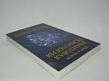 Уилсон Р.А. Квантовая психология. Управление сознанием: Практично, остроумно, увлекательно. , фото 3