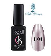 Kodi Professional Hollywood H04 Гель лак зеркальное отражение