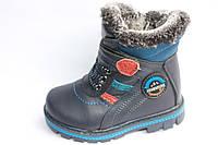 Детская зимняя обувь оптом .Сапоги для мальчиков от фирмы-Мальвина  разм (с 23-по 28)