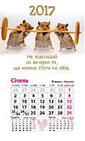"""Календарь настенный с магнитом """"Веселые зверята"""" 2017"""