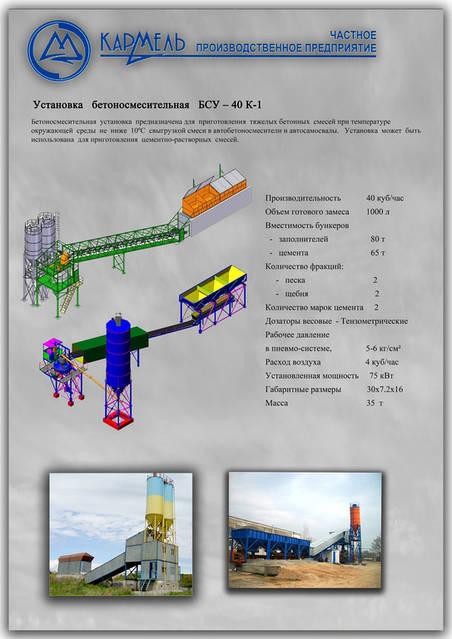 БСУ-40К Белорусия, г. Ганцевечи