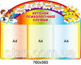 Куточок психологічної служби - 3552