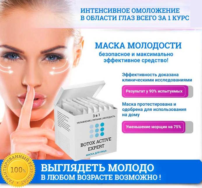 Крем маска botox active expert цена
