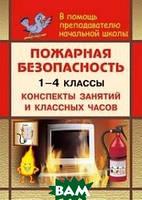Павлова О.В. Пожарная безопасность в начальной школе. 1-4 классы. Конспекты занятий и классных часов