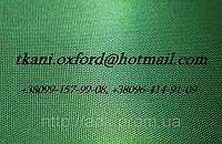 Ткань сумочно-рюкзачная «OXFORD 420» ЗЕЛЕНАЯ