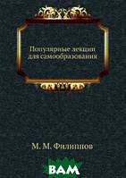 М.М. Филиппов Популярные лекции для самообразования