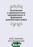 В.М. Аничков Положение о провиантском, приварочном и фуражном довольствии войск