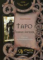 Книга Таро Темных Ангелов. Портал в утраченный рай. Юсупова Ю.