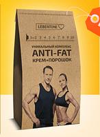 Комплекс для снижения веса, стимулятор роста мышц Anti Fat (Анти-фэт)